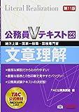 公務員Vテキスト (23) 文章理解 第11版 (地方上級・国家一般職・国税専門官 対策)