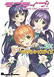 ラブライブ! コミックアンソロジー μ'sプレシャスデイズ (電撃コミックスEX)