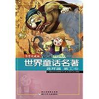 世界童话名著(连环画•第1卷)(传世收藏版)