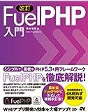 改訂 FuelPHP入門
