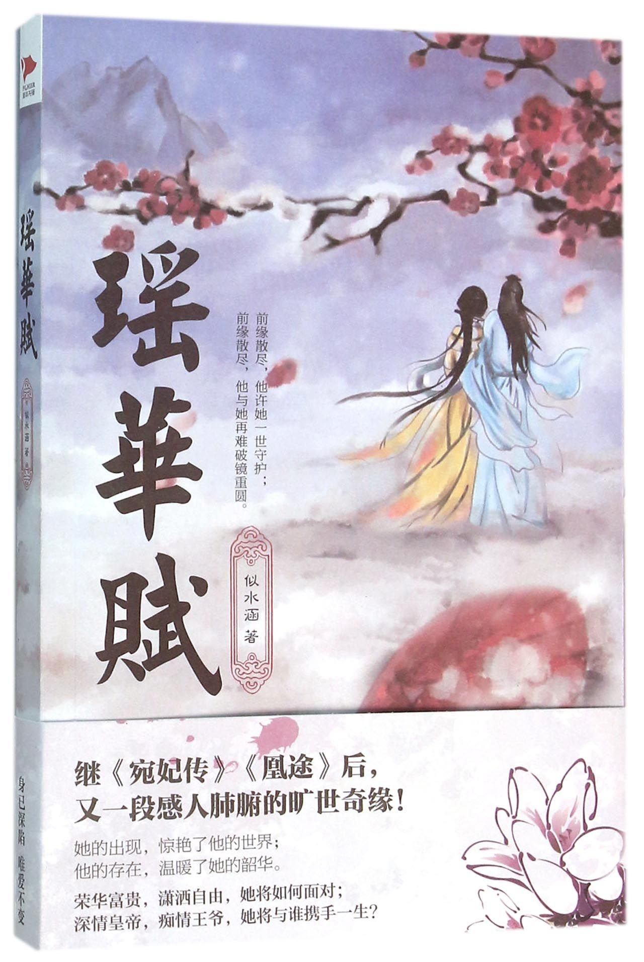 Download Legend of Mo Anyao (Chinese Edition) PDF