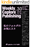 週刊キャプロア出版(第30号): 私のフォルダのお気に入り