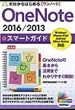 ゼロからはじめる OneNote 2016/2013 スマートガイド