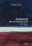 牛津通识读本:美国最高法院(中文版)