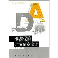 行业广告创意设计系列丛书:金融保险广告创意设计