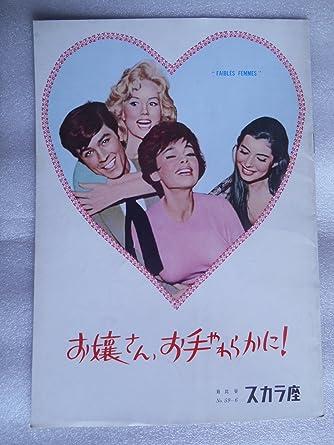 1e0719dd1660 Amazon | 1959年映画パンフレット お嬢さんお手やわらかに 日比谷スカラ ...