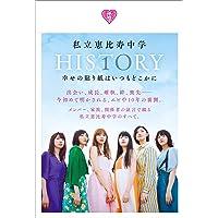 【Amazon.co.jp 限定】私立恵比寿中学HISTORY 幸せの貼り紙はいつもどこかに Amazon限定表紙版