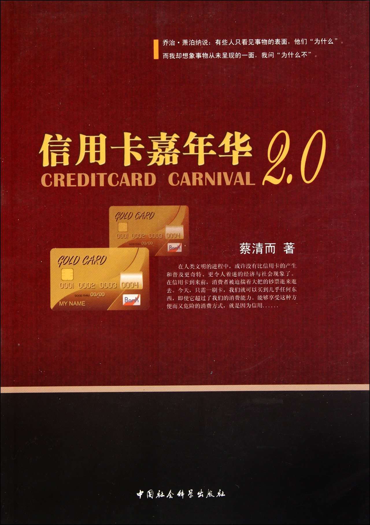Download Credit Card Carnival 2.0 (Chinese Edition) pdf