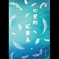 心里的记事本 (English Edition)