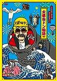 FNS27時間テレビ「ビートたけし中継」presents 火薬田ドン物語(仮) [DVD]