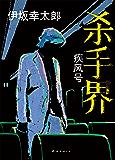 杀手界·疾风号 (伊坂幸太郎作品)