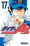 ダイヤのA act2(17) (週刊少年マガジンコミックス)