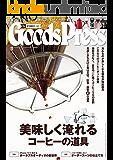 GoodsPress (グッズプレス) 2016年 11月号 [雑誌]