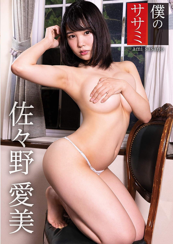 Gカップグラドル 佐々野愛美 Sasano Ami さん 動画と画像の作品リスト