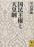 国民主権と天皇制 (講談社学術文庫)