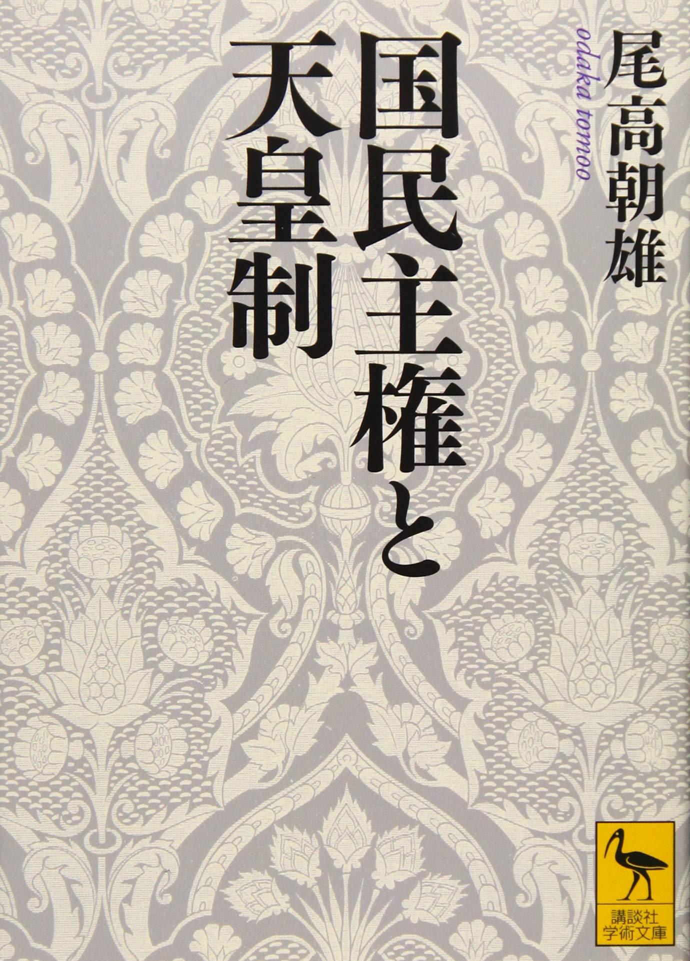 国民主権と天皇制 (講談社学術文庫) | 尾高 朝雄 |本 | 通販 | Amazon