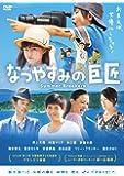 なつやすみの巨匠 [DVD]