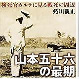 山本五十六の最期―検死官カルテに見る戦死の周辺 (光人社NF文庫)