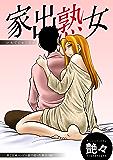 家出熟女 分冊版 : 2 (アクションコミックス)