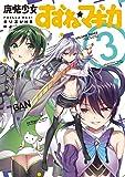 魔法少女すずね☆マギカ (3) (まんがタイムKRコミックス フォワードシリーズ)