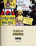 五国秘辛·韩国篇 (香港凤凰周刊文丛系列)