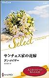 サンチェス家の花嫁 (ハーレクイン・セレクト)