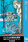 ジョジョの奇妙な冒険 第7部 モノクロ版 16 (ジャンプコミックスDIGITAL)