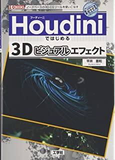 The Magic of Houdini: 9781598630824: Computer Science Books