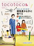 tocotoco (トコトコ) 45 [雑誌]