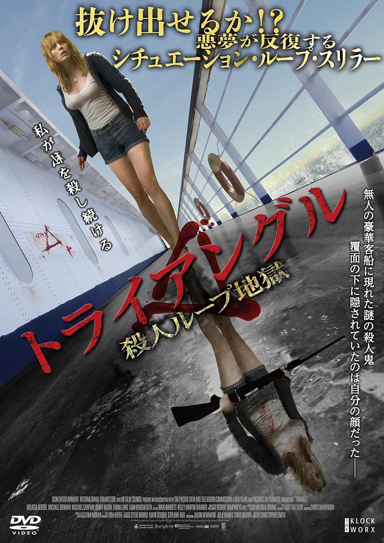 トライアングル [DVD] B005UIYEAO
