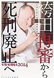 年報・死刑廃止〈2014〉袴田再審から死刑廃止へ