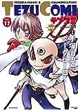 テヅコミ Vol.12 限定版