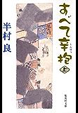 すべて辛抱(上) (集英社文庫)