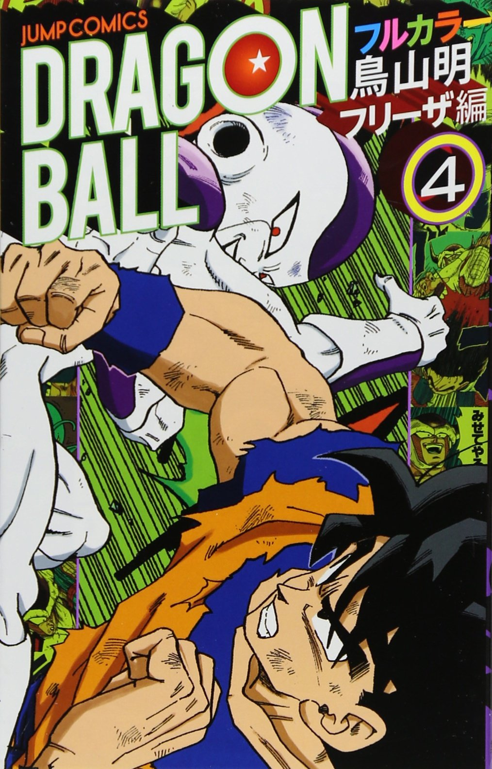 Download Dragon Ball freezer full color Hen 4 (Jump Comics) (2013) ISBN: 408870715X [Japanese Import] pdf