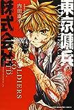 東京傭兵株式会社(1) (講談社コミックス)