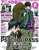 アニメぴあ Shin-Q(シン・キュー) vol.6 (ぴあMOOK)