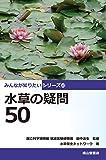 水草の疑問50 (みんなが知りたいシリーズ10)
