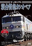 ザ・メモリアル 寝台特急カシオペア [DVD]