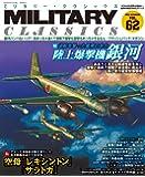 MILITARY CLASSICS (ミリタリー・クラシックス) 2018年9月