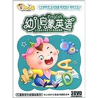 幼儿启蒙英语(3DVD)