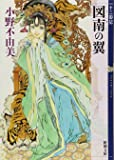 図南の翼 (となんのつばさ) 十二国記 6 (新潮文庫)