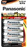 パナソニック 充電式エボルタ 単3形充電池 4本パック 大容量モデル BK-3HLD/4B