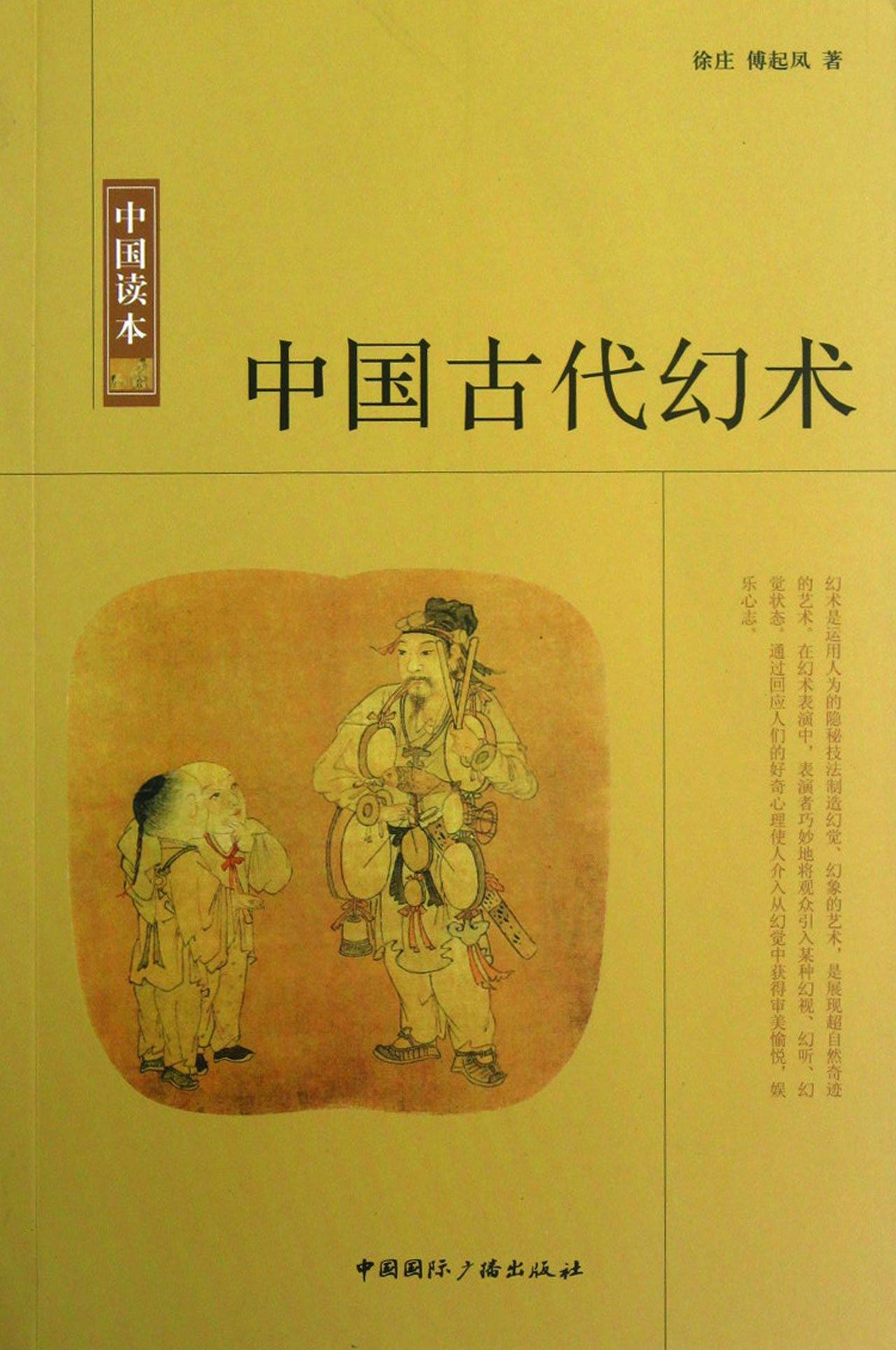 Download Chinese Ancient Magic (Chinese Edition) pdf epub