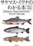 改訂新版 サケマス・イワナのわかる本 サケ科魚類学のバイブル 待望の改訂! Salmon, Trout, Charr