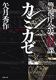 警視庁公安0課 カミカゼ (双葉文庫)