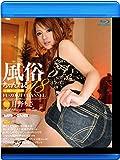 風俗ちゃんねる18 月野りさ in HD [Blu-ray]