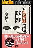 新・呉清源道場 究極の一手は簡明な一手 (囲碁人文庫シリーズ)