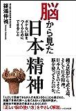 脳から見た日本精神~ボケない脳をつくるためにできること~