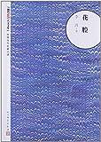 朝内166人文文库•中国当代长篇小说:花腔