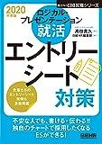 ロジカル・プレゼンテーション就活 エントリーシート対策 2020年度版 (日経就職シリーズ)